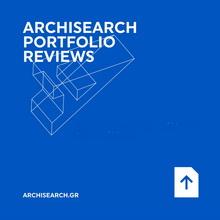 ARCHISEARCH PORTFOLIO REVIEWS: ΑΝΟΙΧΤΗ ΠΡΟΣΚΛΗΣΗ