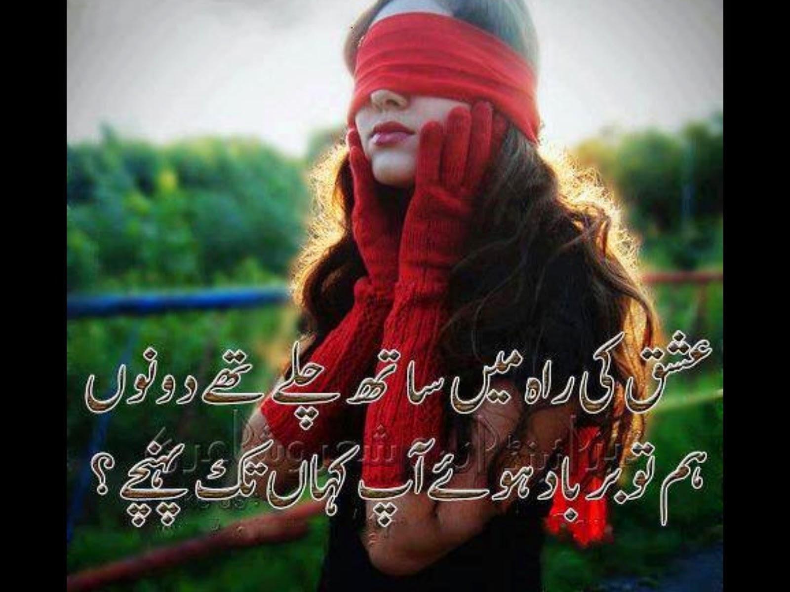 RAh E Ishaq SMS Shayari With Image