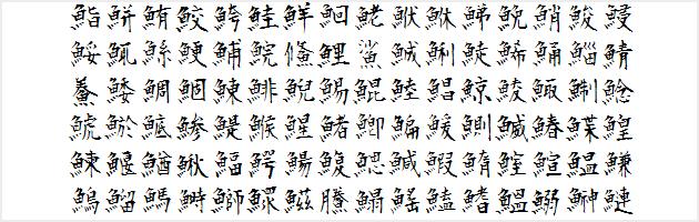 衡山毛筆フォント - 商用可の書家による達筆な日本語フォント