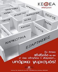 ΚΕΘΕΑ ΑΡΙΑΔΝΗ