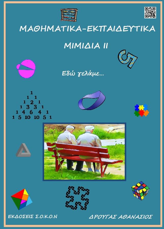 Μαθηματικά Μιμίδια ΙΙ