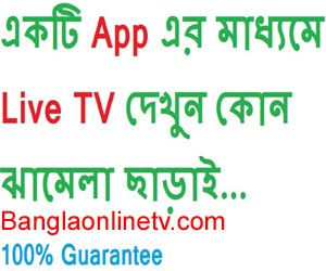 bangla tv channel app