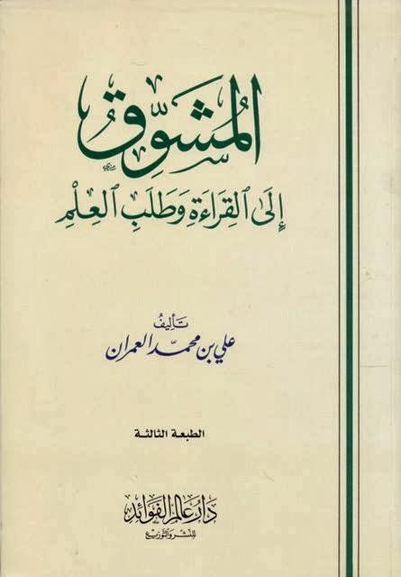 المشوق إلى القراءة وطلب العلم - علي بن محمد بن العمران pdf