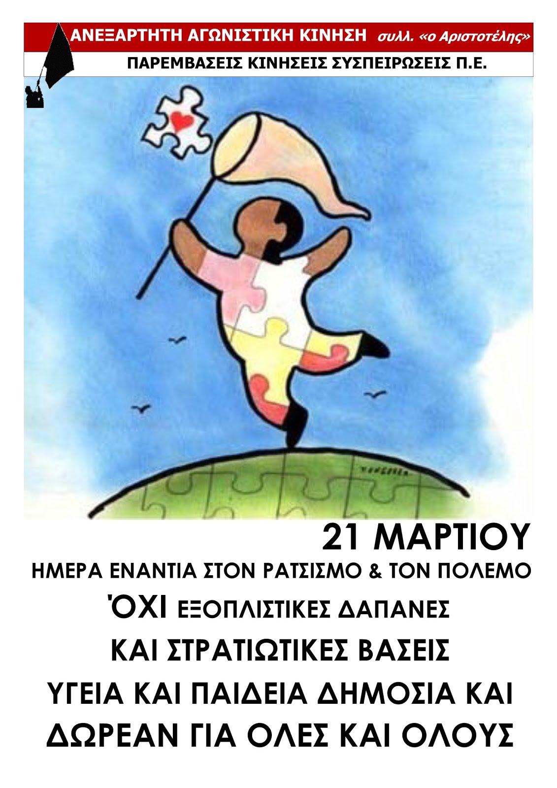 21 Μαρτίου - Ημέρα ενάντια σε ρατσισμό και πόλεμο