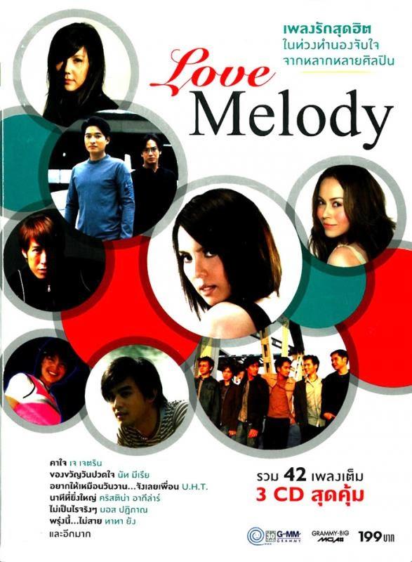 Download [Mp3]-[Love Album] GMM Grammy Love Melody เพลงรักสุดฮิตในท่วงทำนองจับใจจากหลากหลายศิลปิน 42 เพลงเต็ม [3CD] [Solidfiles] 4shared By Pleng-mun.com