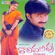 ToliValapu (2001) Telugu Mp3 Free Songs Download