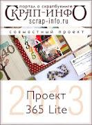 Проект 365