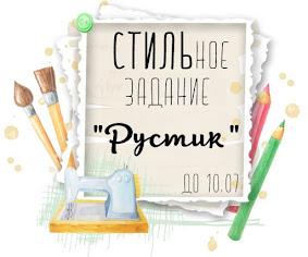 """СТИЛЬное задание """"Рустик"""""""