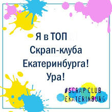 Скрапклуб Екатеринбурга - Мелодии весны