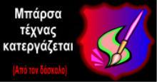 ΣΤΟΝ ΜΑΥΡΟΠΙΝΑΚΑ