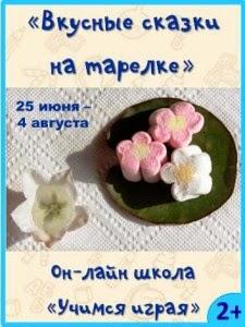 http://www.schoolearlystudy.ru/proekti/vkusnyie-skazki-na-tarelke/vkusnyie-skazki-na-tarelke-letniy-sezon
