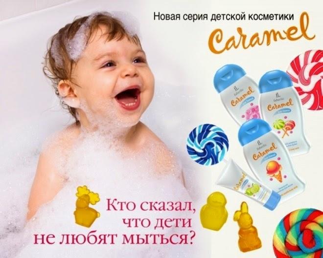 Детская продукция от Фаберлик