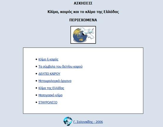 http://users.sch.gr/salnk/online/weather/index.htm