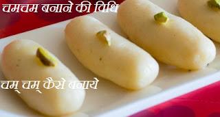 Simple Steps to Make Cham Cham , चमचम तैयार करने का तरीका , Chamcham , चमचम बनाने की विधि, चमचम कैसे बनाये, चमचम के लिए जरूरी सामग्री, cham cham making tips in hindi, cham cham recipe in hindi,