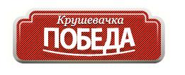 Крушевачка ПОБЕДА