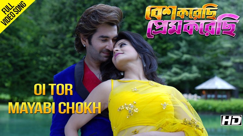 Herogiri 2015 Bengali Movie Mp3 Song Free Download