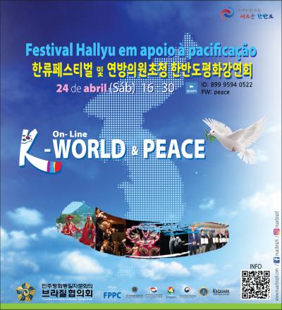 K-WORLD & PEACE(바로가기↓)