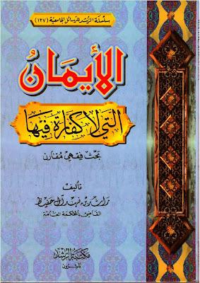 الأيمان التي لا كفارة فيها - راشد بن فهد آل حفيظ pdf