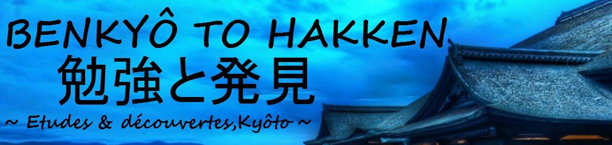 勉強と発見 BENKYÔ TO HAKKEN 勉強と発見