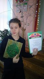 Яна Тышкевич