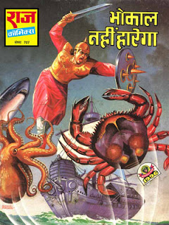 BHOKAAL NAHIN HAAREGA (Bhokal Hindi Comic)