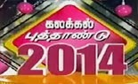 Kalakkal New year 2014