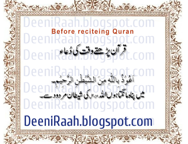 Pray Before Reciting Quran