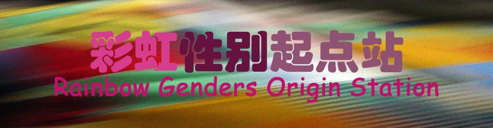彩虹性别起点站 Rainbow Genders Origin Station