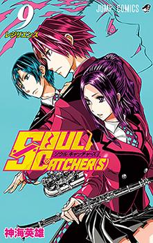 Soul Catcher(S) Manga