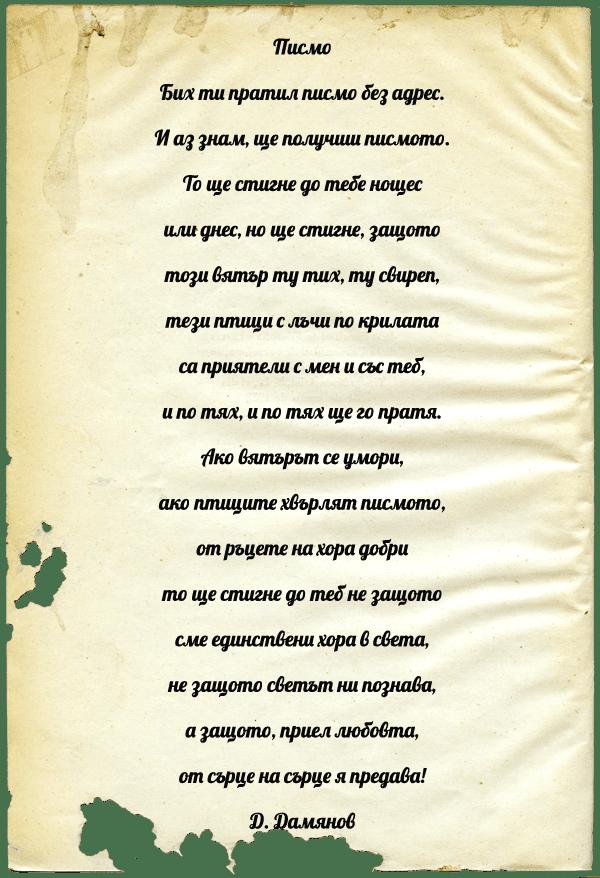 Лирика за любовта