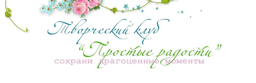 """Творческий клуб """"Простые радости"""""""