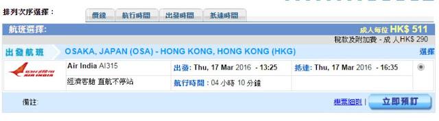 大阪飛香港 單程 HK$511起(連稅HK$801)