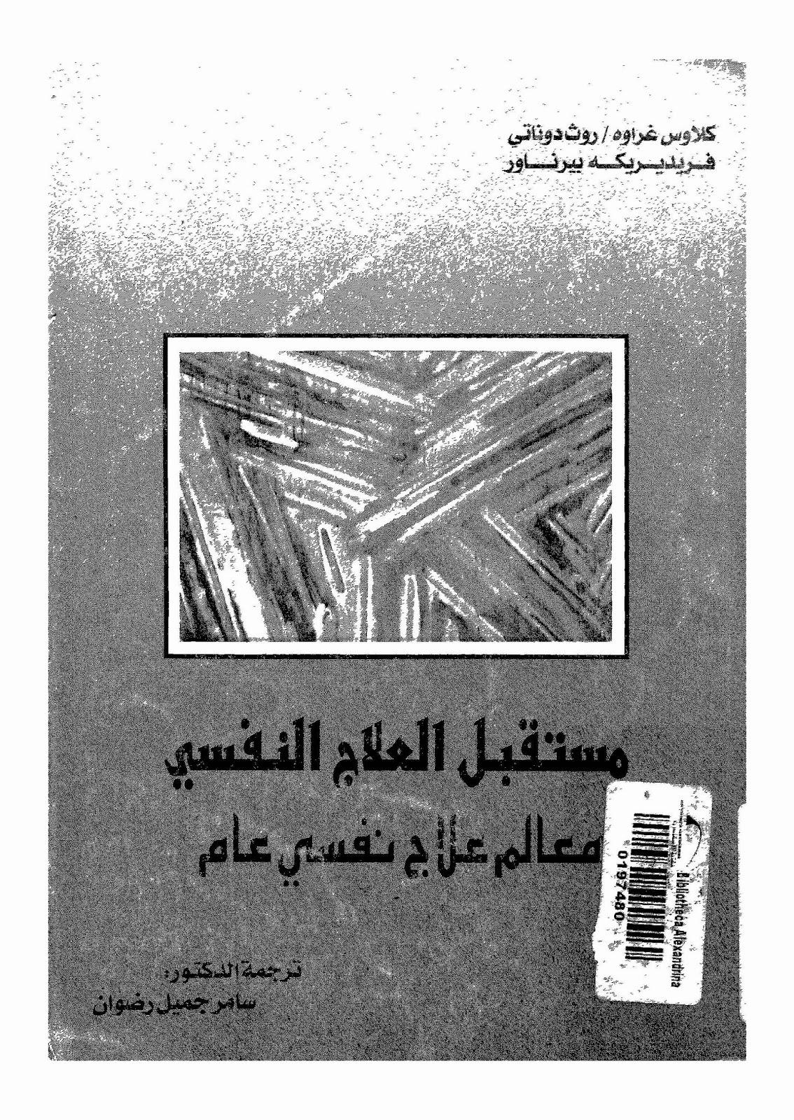 كتاب مستقبل العلاج النفسي لـ مجموعة من الكتاب الغربيين