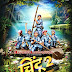 Chintoo 2 (2013) Marathi Movie free download