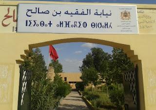 الدخول المدرسي: نيابة الفقيه بن صالح تضرب التدابير ذات الأولوية عرض الحائط