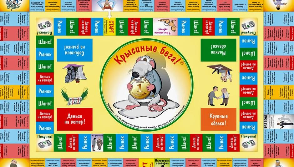 ДЕловые игры | Крысиные бега PRO: как начать свой бизнес?