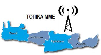 Τοπικά ΜΜΕ - Περιφέρεια Κρήτης