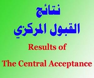 نتائج القبول المركزي للكليات والمعاهد العراقية لسنة 2015