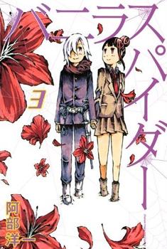 Vanilla Spider Manga