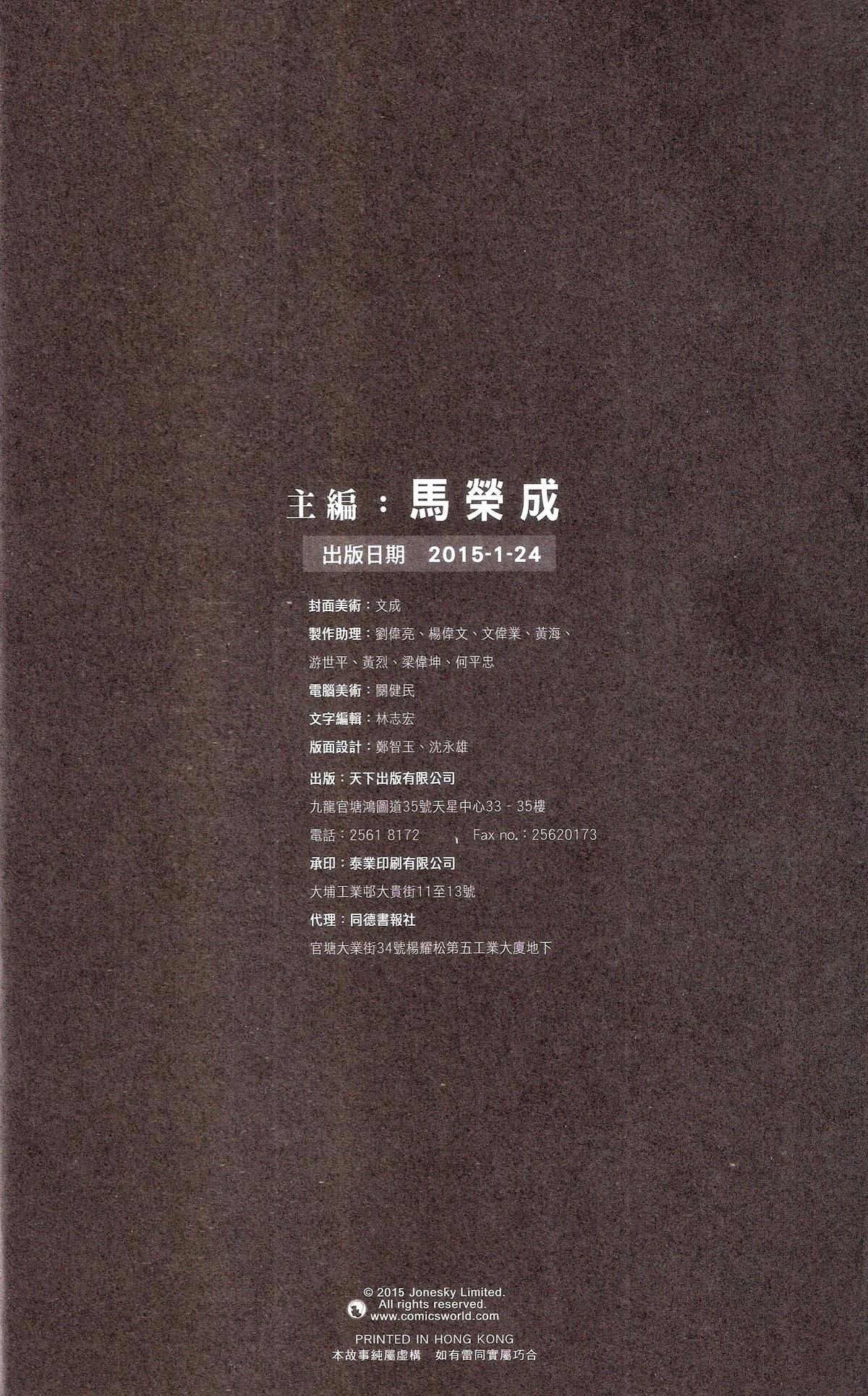 Phong Vân chap 675 - Trang 76