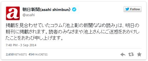 https://twitter.com/asahi/status/507117824469262336