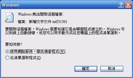 Windows 無法開啟這個檔案