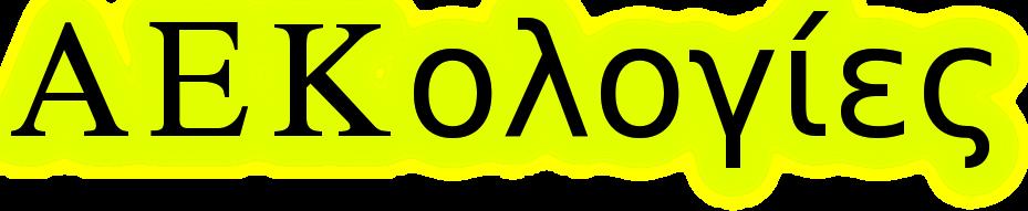 AEKOLOGY