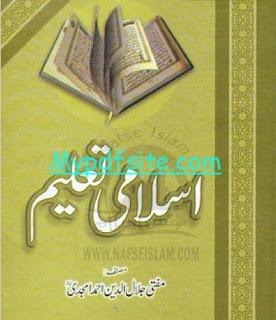 Islami Taleemat