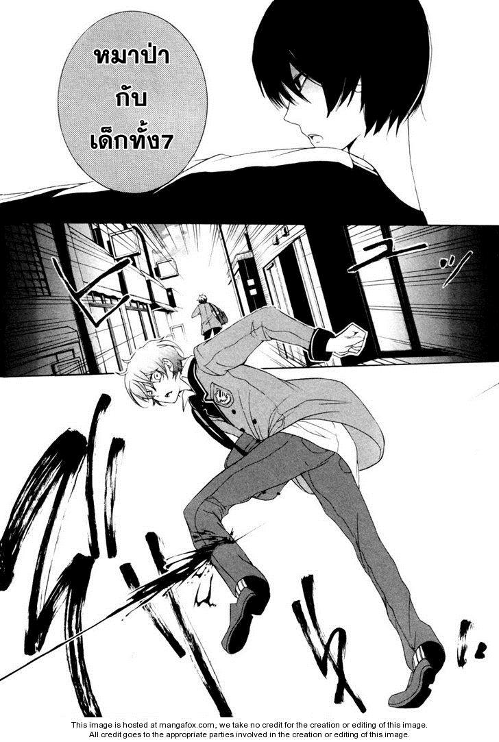 อ่านการ์ตูน Kataribe no Risuto 1 ภาพที่ 37