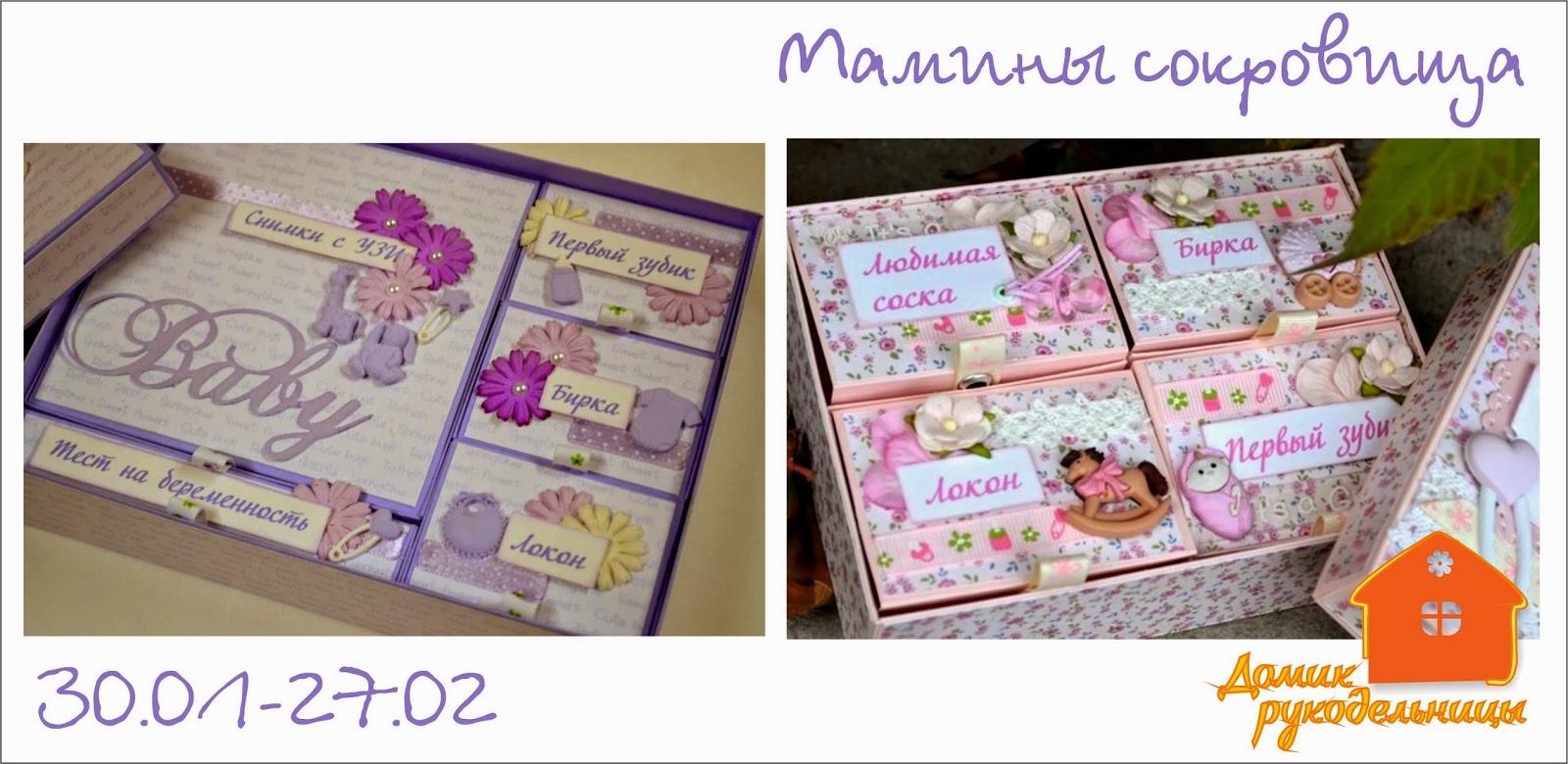 http://domikrukodelnicy.blogspot.ru/2014/01/11.html