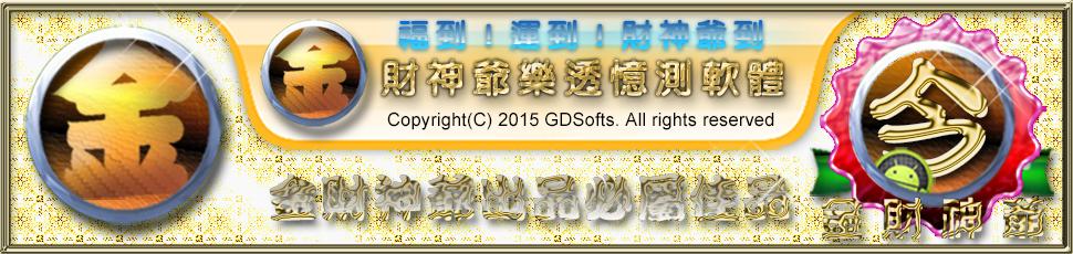 今彩539-8數黃金立柱2星終極版路APP【試用版】