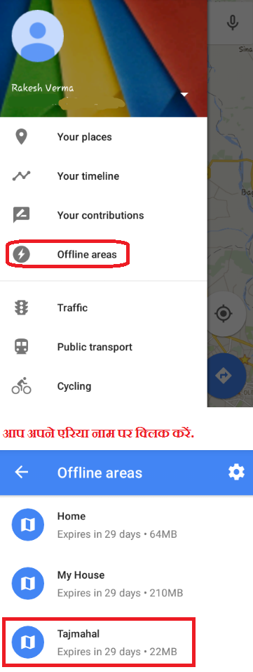बिना इन्टरनेट मैप्स एप्लीकेशन चलायें
