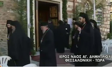 Προς τους ιερείς Θεσσαλονίκης...
