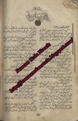 Dewana mujh sa nahi by Rubina Ehjaz pdf